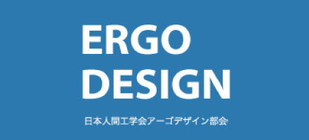 ERGO DESIGN 日本人間工学会アーゴデザイン部会