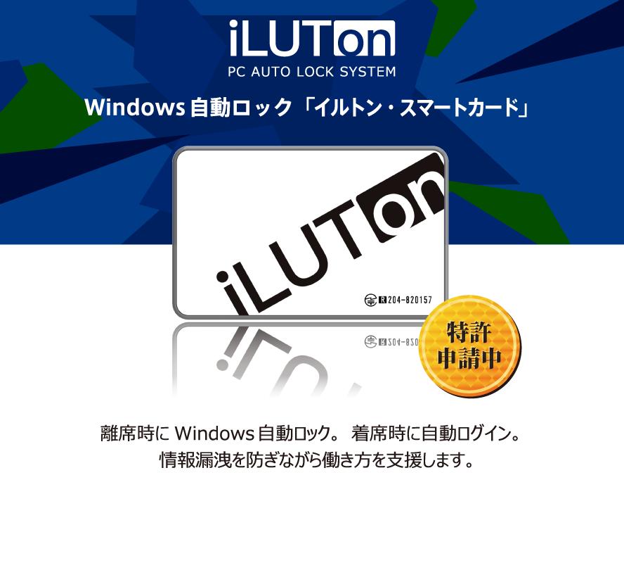 Windows自動ロック「イルトン」特許取得済み 離席時にWindows自動ロック。着席時に自動ログイン。 情報漏洩を防ぐ。働き方改革を支援する。
