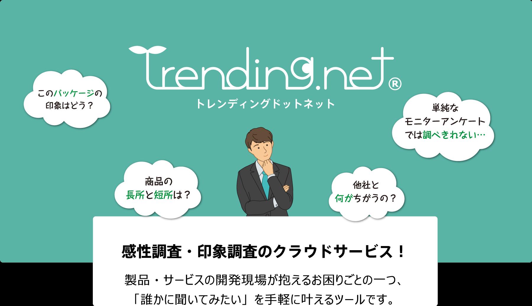 trendingトップ画像